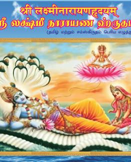 1-lakshminarayana-hridaya