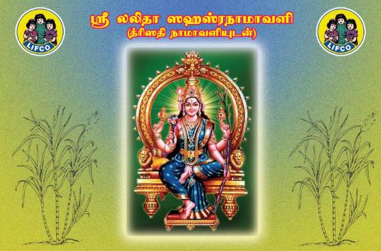11-lalitha-Sahasranamavali-trish