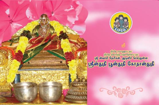 12-SriSthuthi-APPD(11-10-15)