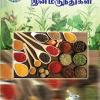 13-IyarkkaiTharum(21-8-15)