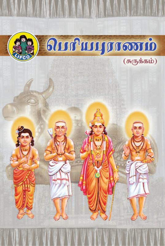 13-Periyapuranam