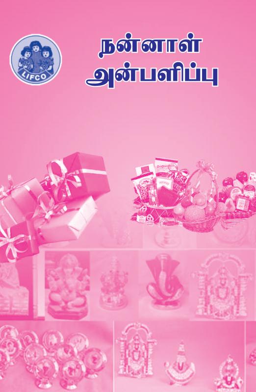 15-NannalluAnbhallippu(21-8-15)