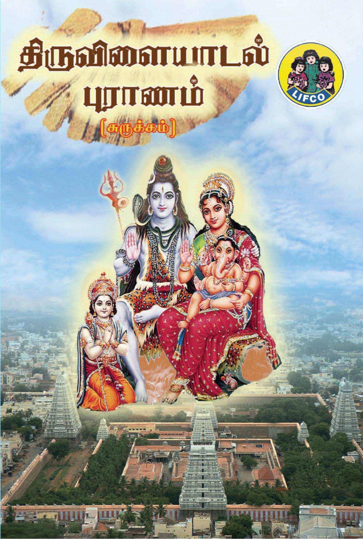 thiruvilayadal puranam book in tamil free download