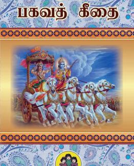 17-Bhagavathgeetha-layout