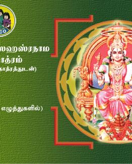 2-lalitha-Sahasranam