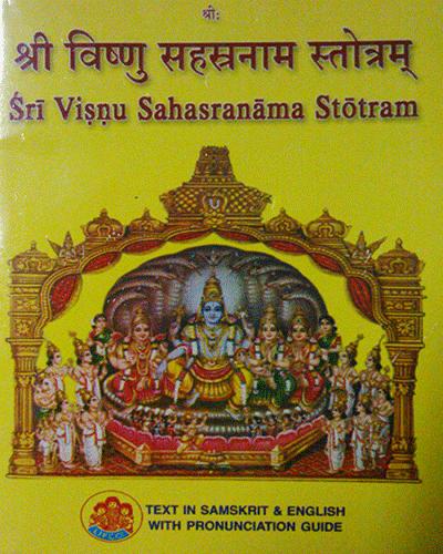 Vishnu Sahasranamam Book