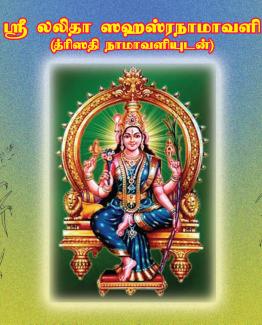629-WRP-lalitha-Sahasranama-BOLD-PRT