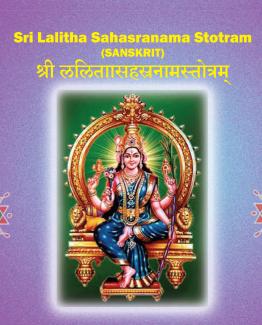 9-lalitha-SS-sanskrit