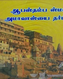 Aabasthamba Smartha Amavasyai Tharpanam