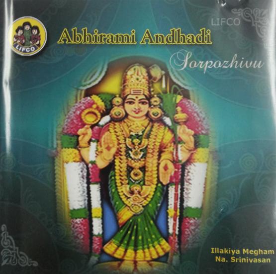 Abhirami Andadhi Sorpozhivu