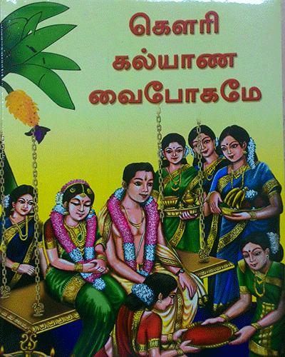 Gowri Kalyaanam Vaibhogama