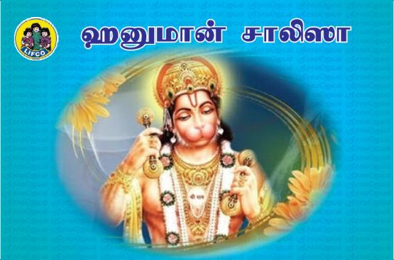 Hanuman salisa