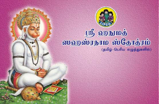 Hanumanth saharaharam