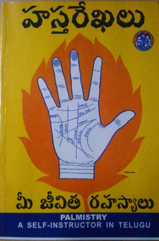 Hastha Rekhalu-Mee Jeevitha Rahasyaalu (Palmistry) 1