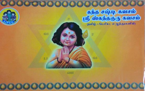 Kandar Shastikavacham