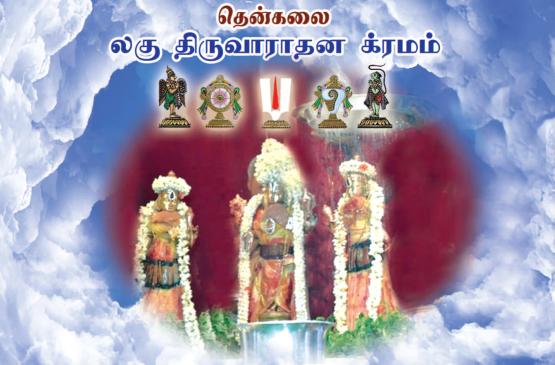 Laghu Thiruvaaradana Kramam (Thenkalai)