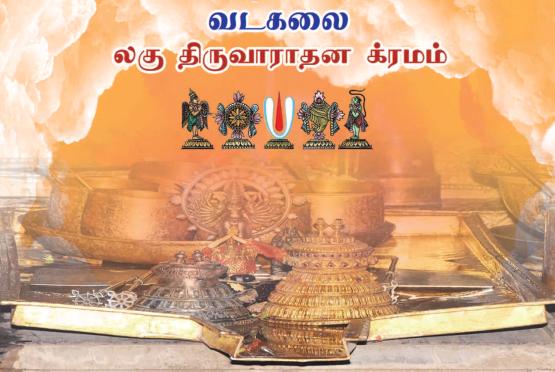 Lagu Thiruvarathana Kramam (Vadakalai)