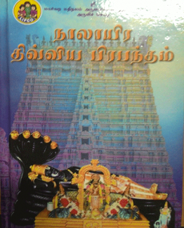 Naalaayira Divya Prabhandam