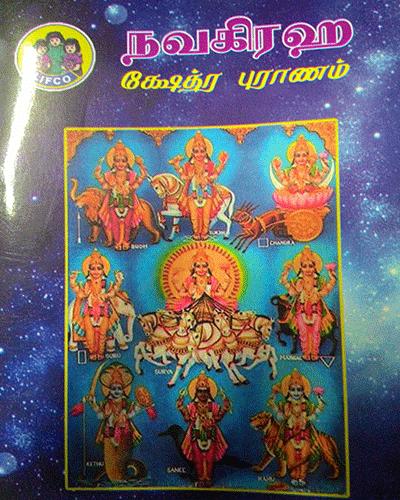 Navagraha Kshetra Puranam