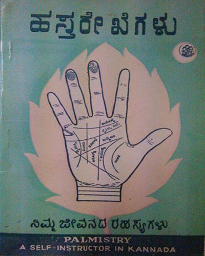 Palmistry-in Kannada