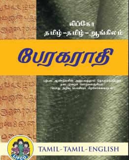 Peragrathi-wrap