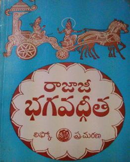 Rajaji Bhagavad Gita