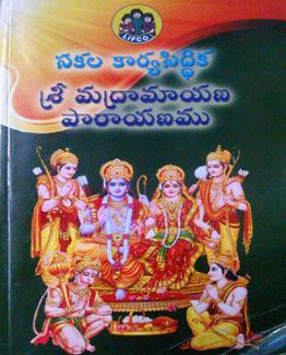Sakala Karyasiddhiki Srimad Ramayana Parayanamu(Telugu)