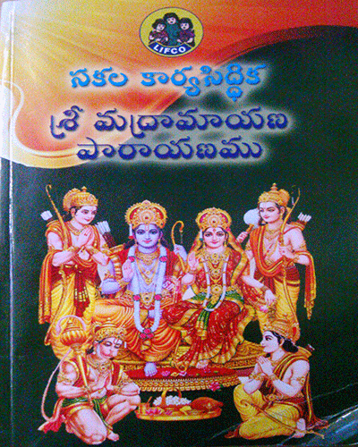 Srimad Ramayanam In Epub Download