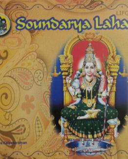 Soundarya Lahari