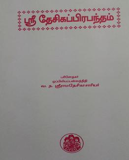 Sri Desika Prabandam (Moolam)