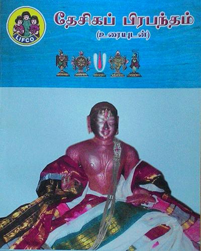 Sri Desika Prabandam (Urai)