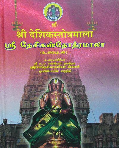 Sri Desika Stotramala (Uraiyudan)