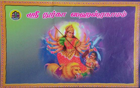 Sri Durga Sahasranama Stotram