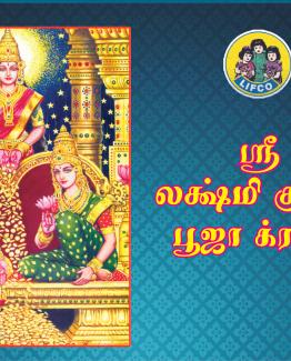 Sri Lakshmi Kubera Pooja Kramam