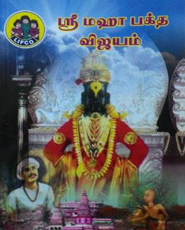 Sri Mahabaktha Vijayam