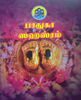 Sri Paaduka Sahasram