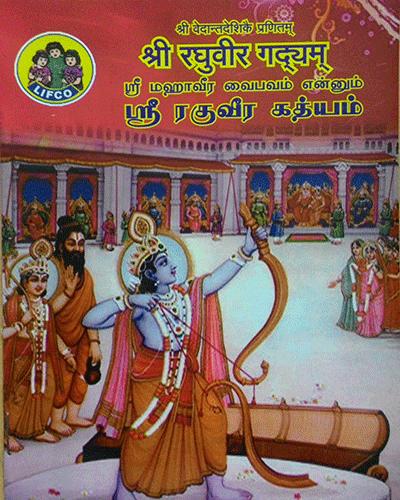 Sri Raghuveera Gadyam