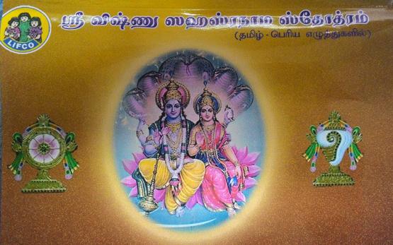 Sri Vishnu Sahasranama Stotram