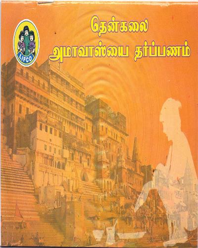 Thenkalai Amavasai Tharpanam