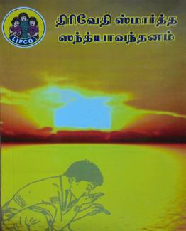 Trivedi Smartha Sandhyavandanam