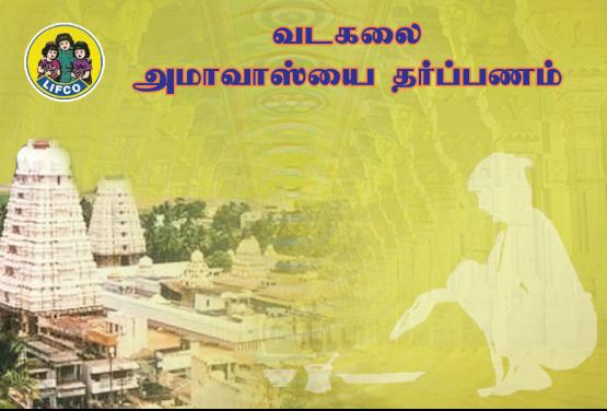 Vadakalai Amavasyai Tharppanam