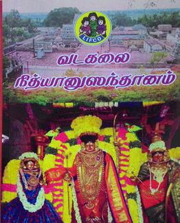 Vadakalai Nityaanusandaanam