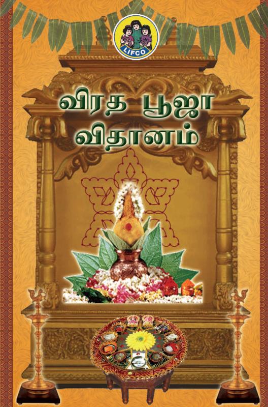 Viratha Pooja Vidhanam