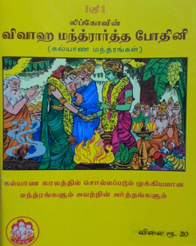 Vivaaha Mantrartha Bodhini