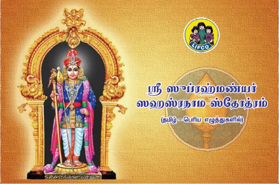 subramanaya saharashrama sothram