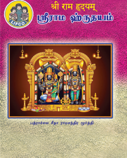 310-WRP-SriRamaHridayam-PRT