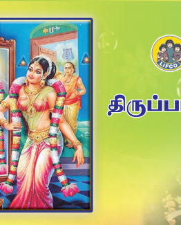 385-W-Thirupaavai