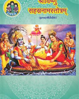 454-W-VishnuSahasrSans