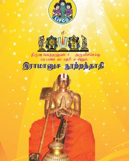 634-WRP-Ramanuja-Nootranthadi-PRT