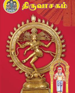 660-WI-Thiruvaasagam-1
